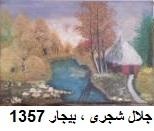 تابلو نقاشی جلال شجری، بیجار