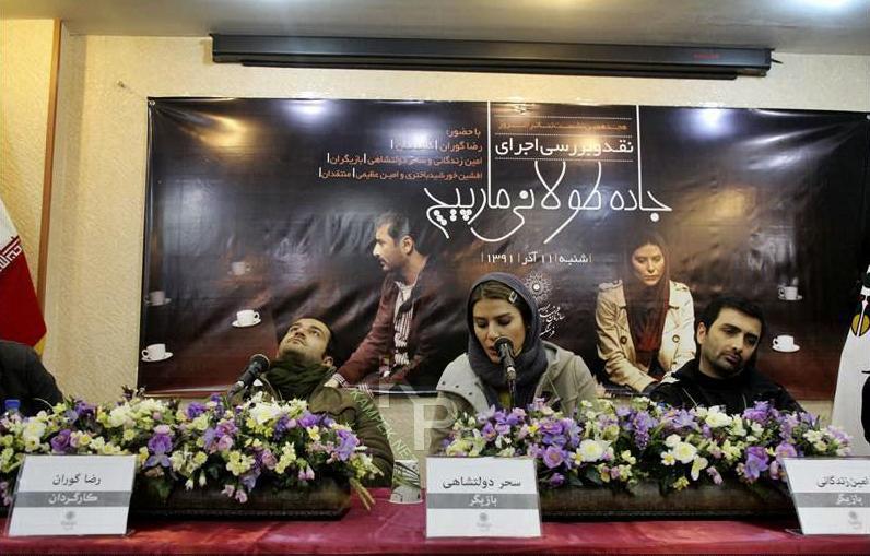 سایت سحر دولتشاهی