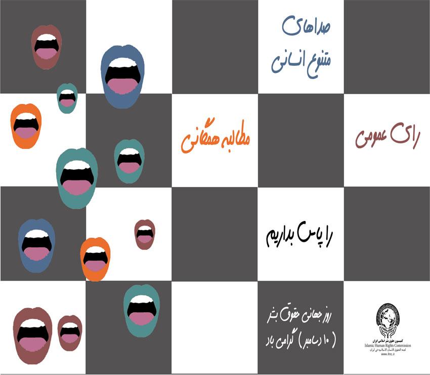 بیانیه کمیسیون حقوق بشر اسلامی ایران به مناسبت روز جهانی حقوق بشر