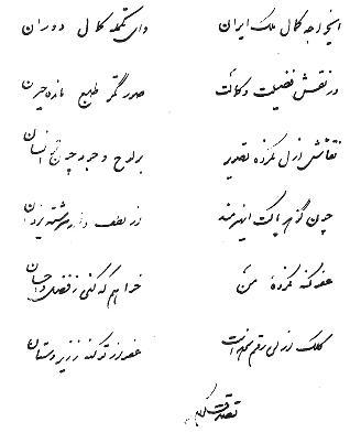 نمونه های نوشتاری با سرقلم آهنی فرانسوی به تقلید از قلم نی عربی