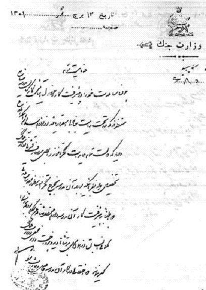 نامه اداری و رسمی دولتی با سرقلم های آهنی فرانسوی