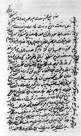 بخشی از نامه های کمال الملک از کتاب کمال هنر نوشته احمد سهیلی خوانساری