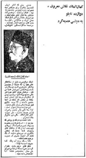 ماجرای دروغین اهدای تابلوهای نقاشی کمالالملک به موزه در روزنامه اطلاعات (بریده روزنامه اطلاعات) سال 1311