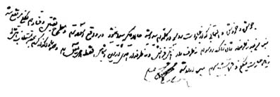 نمونه امضاهای کمال الملک نقاش در تابلو و نامه های شخصی