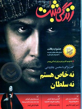 مصاحبه جدید محسن چاوشی با مجله زندگی مثبت آذر 91