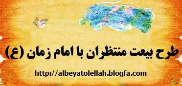 طرح بیعت منتظران با امام زمان (ع)