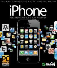 فروش ویژه پکیج نرم افزاری آیفون و آی پد 2013