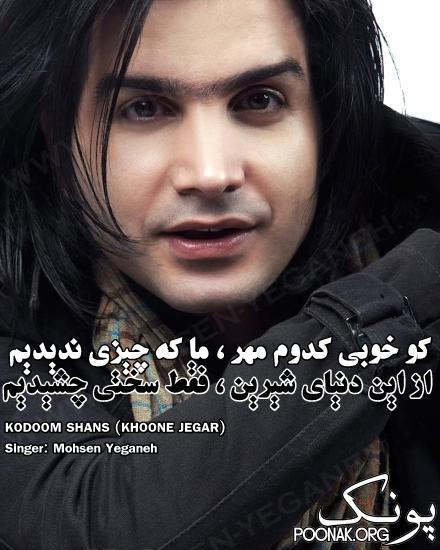 دانلود آهنگ قدیمی محسن یگانه با نام کدوم شانس (خون جگر) / www.poonak.org