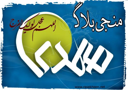 مجله اینترنتی منجــــی بـــلاگ