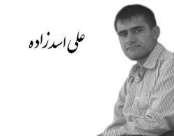 علی اسد زاده جزء ده فیزیک دان برتر جهان انتخاب شد
