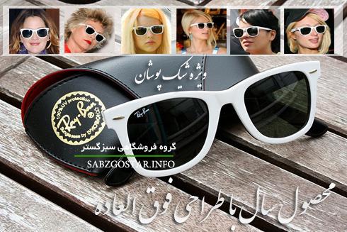 عینک ویفری سفید زنانه اصل ریبن