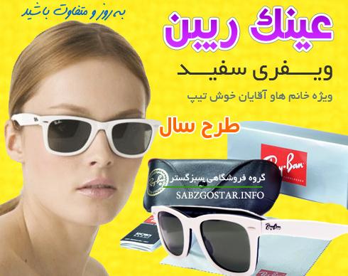 عینک ویفری زنانه مدل 2013