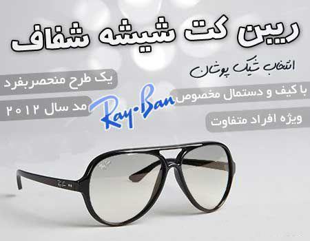خرید عینک ریبن کت شفاف با کیف ریبن