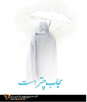 حجاب حضرت زهرا
