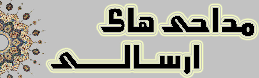 فید برنر ایستگاه دانلود مداحی ذاکرین313 بزرگترین سایت دانلود مداحی