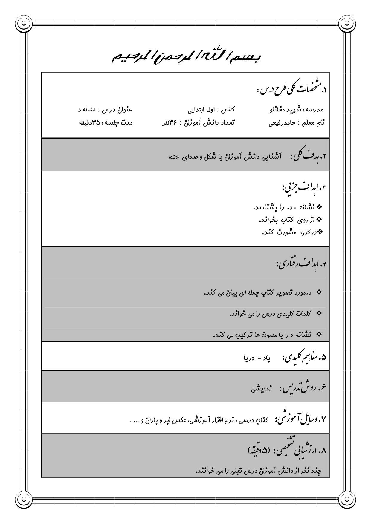 تلگرام چهارم ابتدایی آموزگار ابتدایی : اول تا ششم - دانلود+طرح درس کتاب فارسی ...