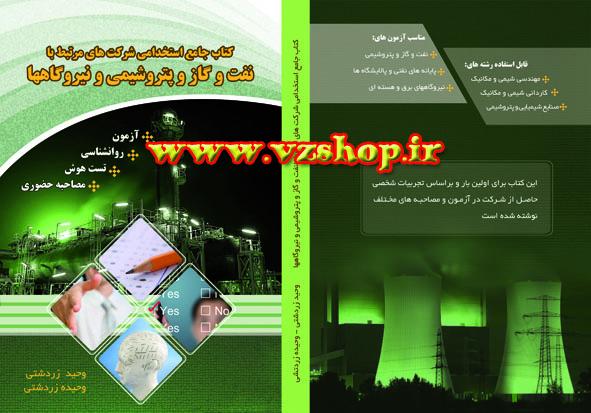 کتاب جامع استخدامی شرکت های مرتبط با نفت و گاز و پتروشیمی و نیروگاه ها