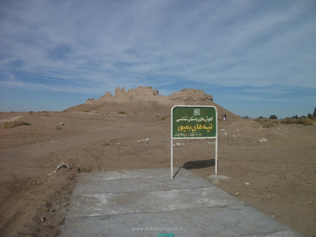 عکس های جدید قلعه بمپور نوروز92