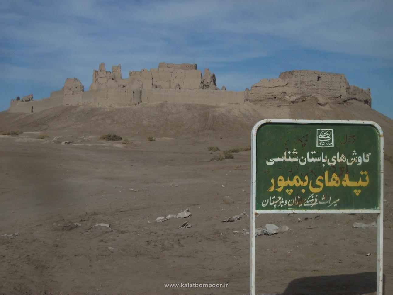 قلعه بمپور قلب تپنده ایران زمین
