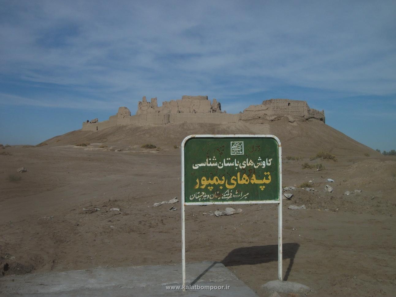 تصویر قلعه بمپور نماد تمدن دیرینه بلوچستان