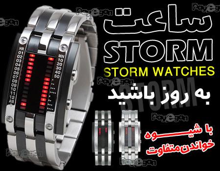 فروش ساعت مردانه شیک استورم