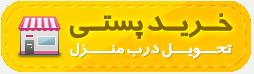 http://s3.picofile.com/file/7607093545/kharid.png