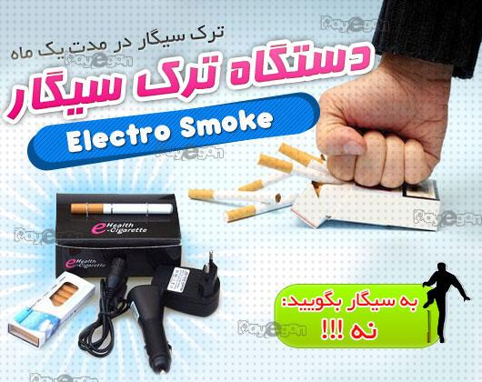 فروشگاه دستگاه ترک سیگار الکترو اسموک