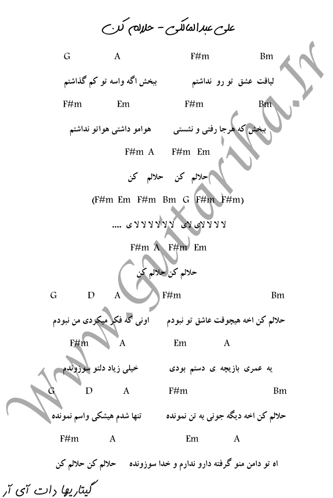آکورد آهنگ حلالم کن از علی عبدالمالکی