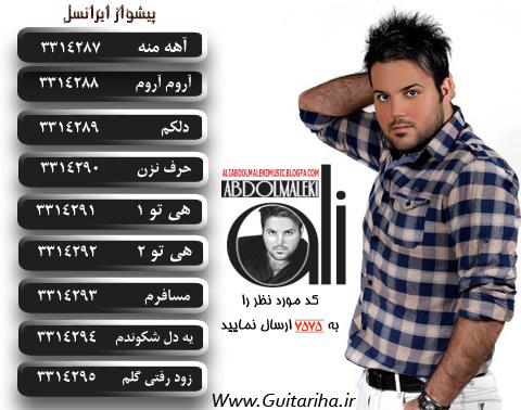 کد آهنگ های پیشواز ایرانسل علی عبدالمالکی