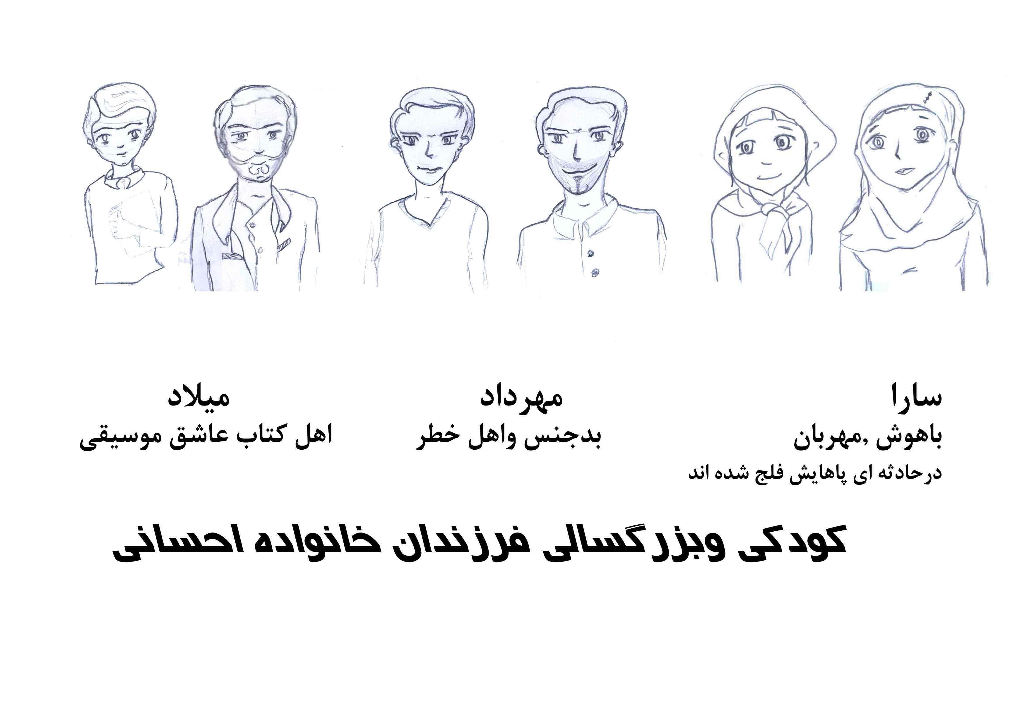 [تصویر:  ehsany_family.jpg]