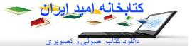 کتابخانه امید ایران