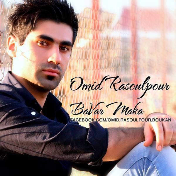 آلبوم زیبا ،استثنایی و شنیدنی امید رسول پور به نام باور مکه  Omid RasoulPouR - Bawar Maka