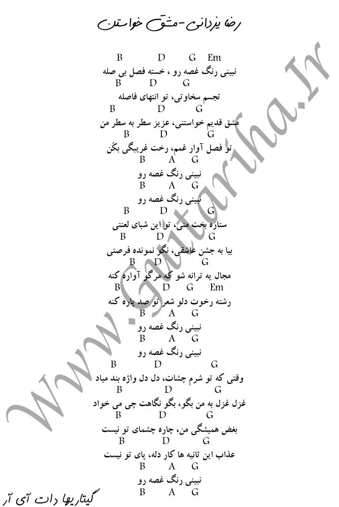 آکورد آهنگ مشق خواستن از رضا یزدانی