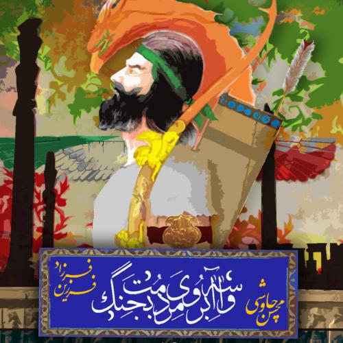 vase aberoye mardomet bejang mohsen chavoshi آهنگ جدید و زیبای محسن چاوشی همراه با فرزاد فرزین با نام واسه آبروی مردمت بجنگ