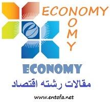 مقالات رشته اقتصاد