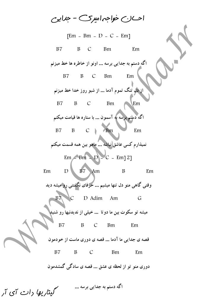آکورد آهنگ جدایی از احسان خواجه امیری
