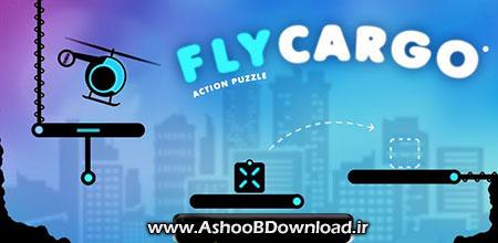 بازی جا به جایی بسته ها Fly Cargo برای آندروید |www.AshoobDownload.ir