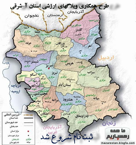 طرح همکاري وبلاگ هاي ارزشي استان آذربايجان شرقي