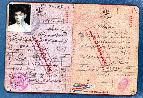 شناسنامه شهید مصطفی احمدی روشن