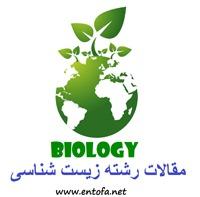 مقالات رشته زیست شناسی