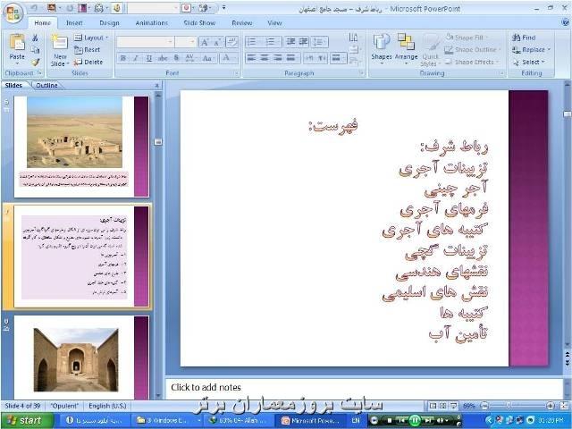 دانلود پروژه معماری رباط شرف اصفهان