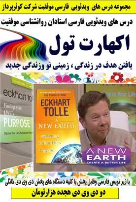 http://s3.picofile.com/file/7639613438/eckhart01.jpg