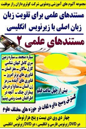 http://s3.picofile.com/file/7639625478/mostanad4zaban02.jpg