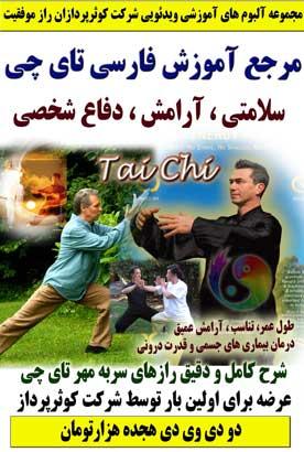 http://s3.picofile.com/file/7639641498/taichi_farsi2.jpg