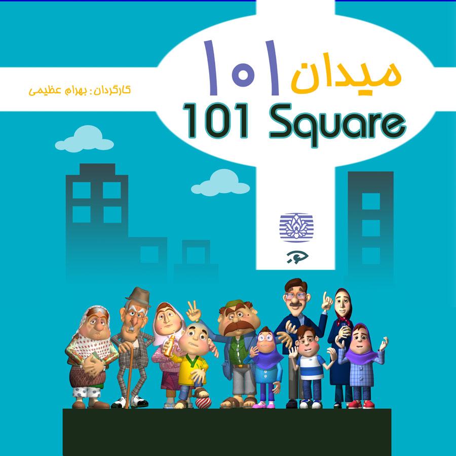 کارتون میدان 101
