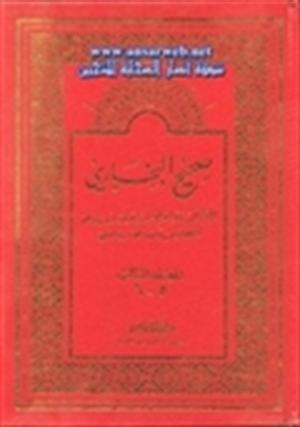 http://s3.picofile.com/file/7645084836/sahih_Bokhari.jpg
