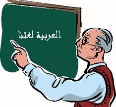 مترجم عربی استاد خصوصی عربی