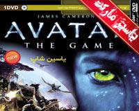 بازی آواتار | Avatar