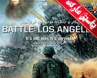 بازی جنگ با موجودات فرازمینی | Battle Los Angeles