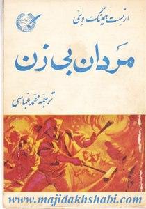 کتابخانه:دانلود رمان مردان بی زن